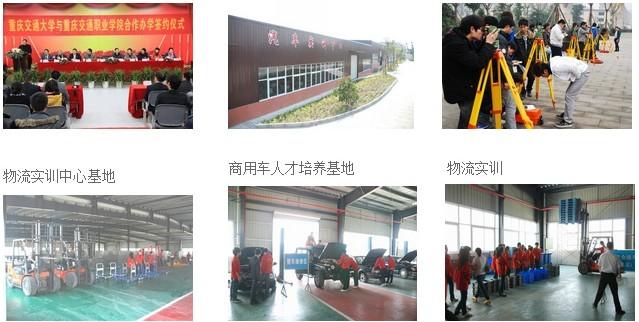 重庆交通大学多位教学管理干部到我院任职