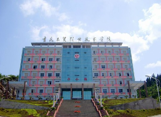 重庆工贸职业技术学院 百人计划 助就业